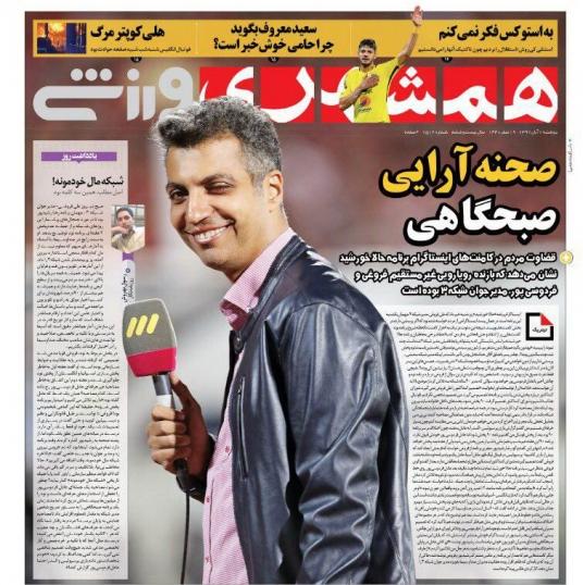 روزنامههای ورزشی هفتم آبان