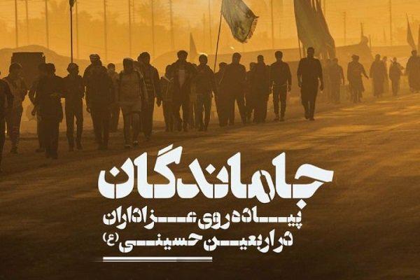 برگزاری اجتماع بزرگ جاماندگاه اربعین حسینی فردا در سراسر کشور + مسیرها
