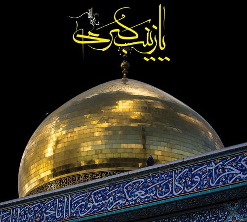 زندگینامه حضرت زینب کبری (سلام الله علیها)