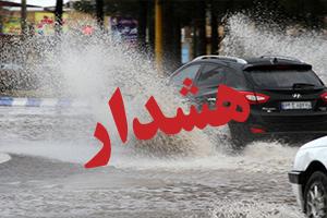 احتمال وقوع سیلاب در برخی مناطق استان فارس