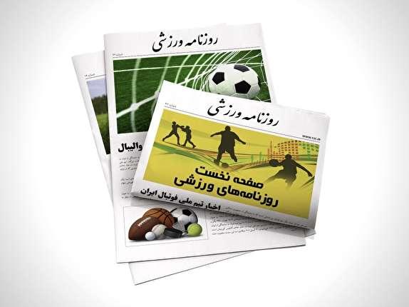 ایران - ژاپن؛ جنگ جذاب ابدی / ورزشگاه آزادی جدید، از خواب بیدار شوید/ ۲ جلسه محرومیت در انتظار متهمان جنجال تختی