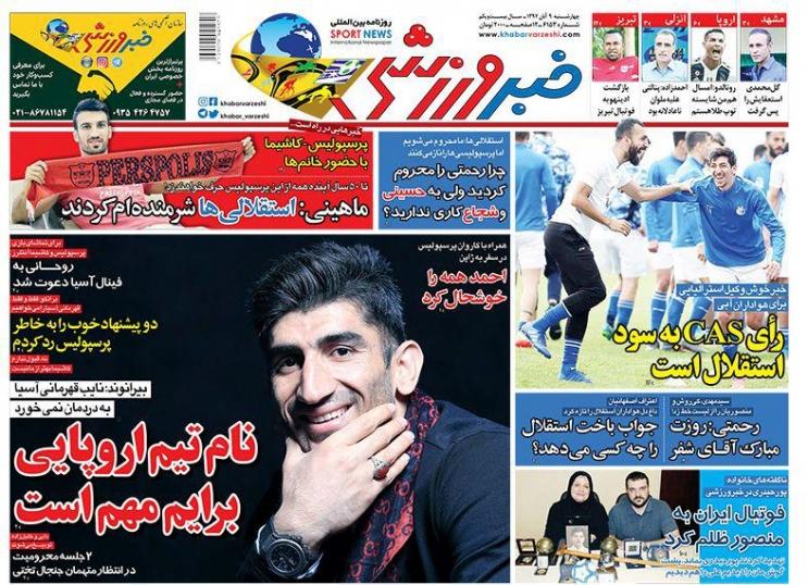 روزنامه خبر ورزشی - ۹ آبان