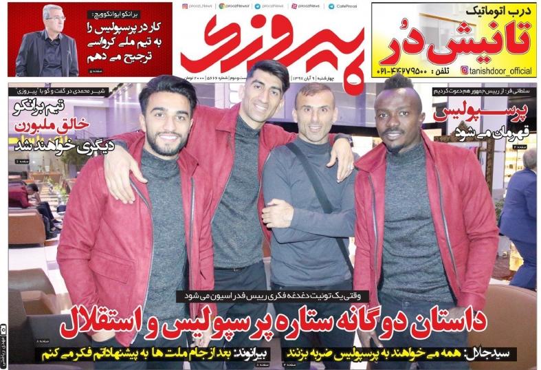 روزنامههای ورزشی نهم آبان