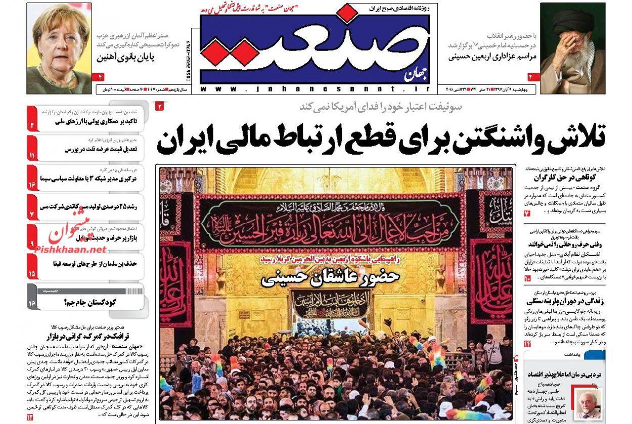 صفحه نخست روزنامه های اقتصادی 9 آبان ماه