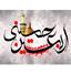 باشگاه خبرنگاران - آیینهای سوگواری و بزرگداشت اربعین حسینی (ع) برگزار شد