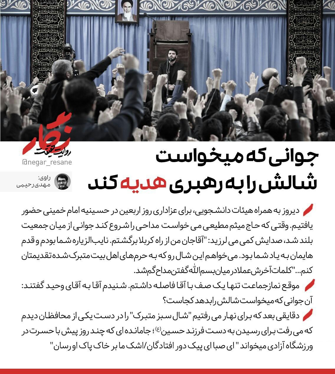 روایتی از هدیه یکی از حاضران پیادهروی اربعین به رهبر انقلاب +تصویرنوشته