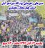باشگاه خبرنگاران - مسیرهای راهپیمایی ۱۳ آبان در چهارمحال و بختیاری
