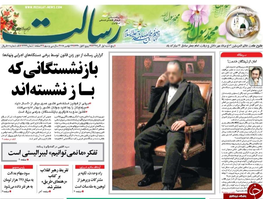 صفحه نخست روزنامههای 1 آذر؛