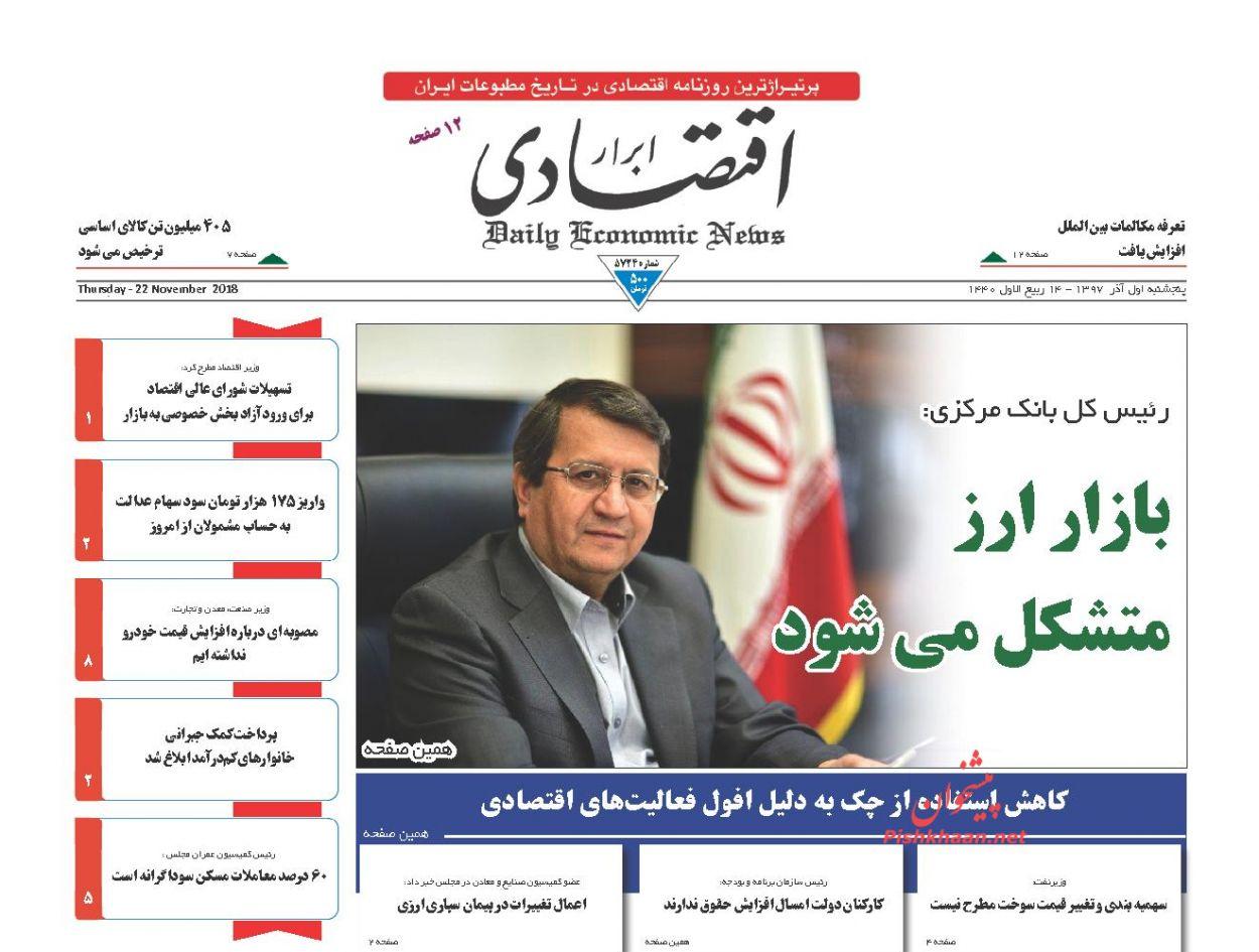 صفحه نخست روزنامه های اقتصادی 1 آذر ماه
