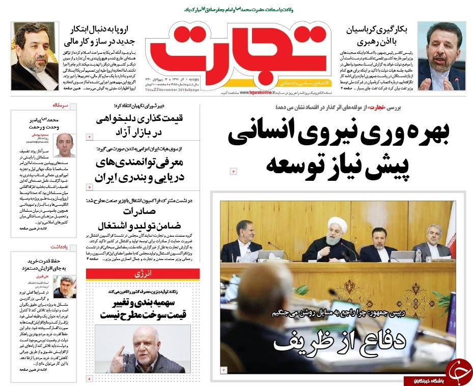 بازنشستگانی که بازنشستهاند/ گاف ظریف را روحانی شست/ تلخی نیشکر هفتتپه، حاصل گره زدن اقتصاد به برجام FATF
