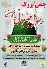 باشگاه خبرنگاران - برگزاری جشن بزرگ ولادت حضرت محمد مصطفی (ص) در آستان عبدالعظیم حسنی (ع)