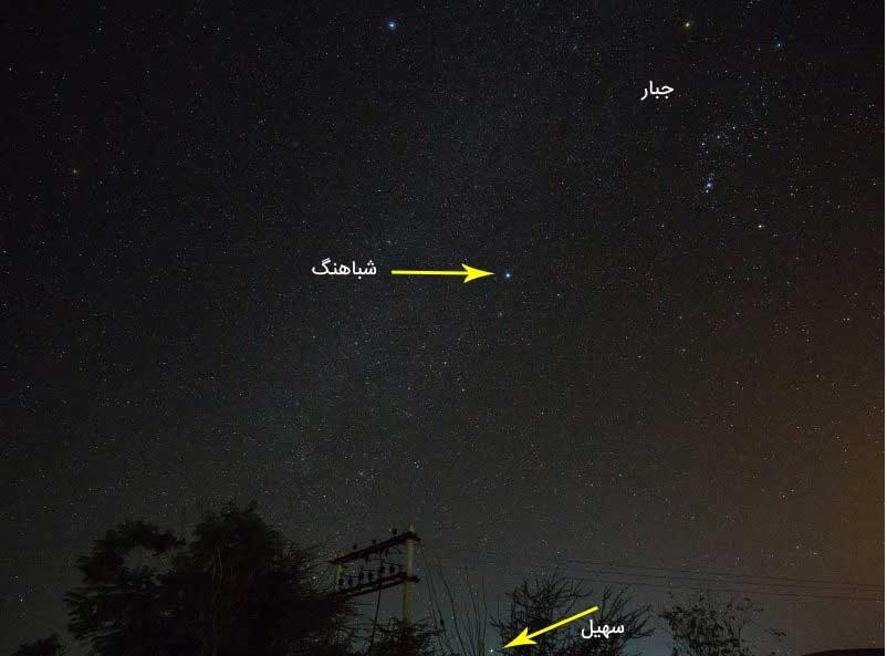 ستاره سهیل؛ نگینی معروف در آسمان/ غول سفید را بیشتر بشناسید