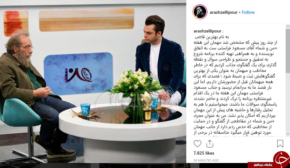 آرش ظلیپور عذرخواهی کرد +عکس