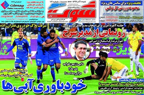 روزنامههای ورزشی دهم آذر