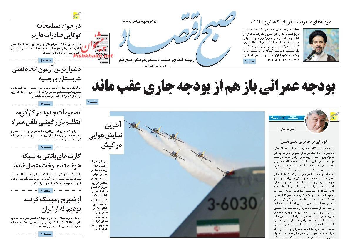 صفحه نخست روزنامههای اقتصادی ۱۰ آذر ماه
