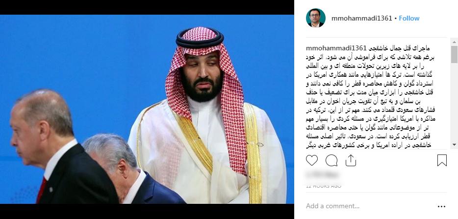 سایه قتل جمال خاشقجی بر تحولات منطقه +تصویر