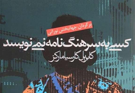 باشگاه خبرنگاران - بازخوانی اثری از گابریل گارسیا مارکز با صدای بهروز رضوی