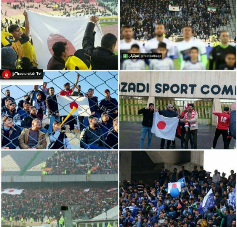 پرچم ژاپن در ورزشگاه های ایران نماد حسادت یا تبعیض؟