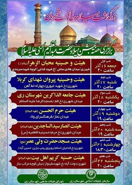 برنامههای جشن میلاد حضرت عبدالعظیم حسنی (ع)