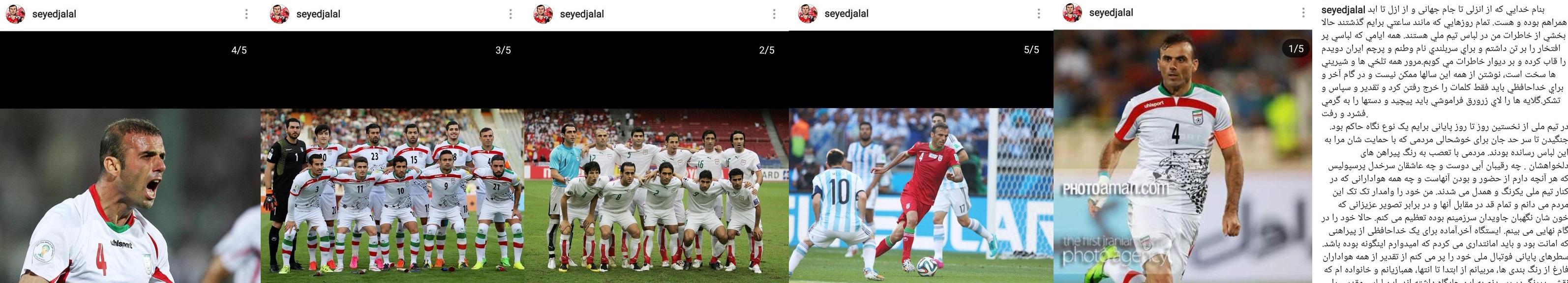 خداحافظی کاپیتان پرسپولیس از بازیهای ملی