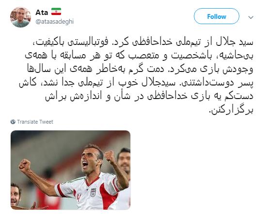واکنش کاربران به خداحافظی سید جلال حسینی +تصاویر