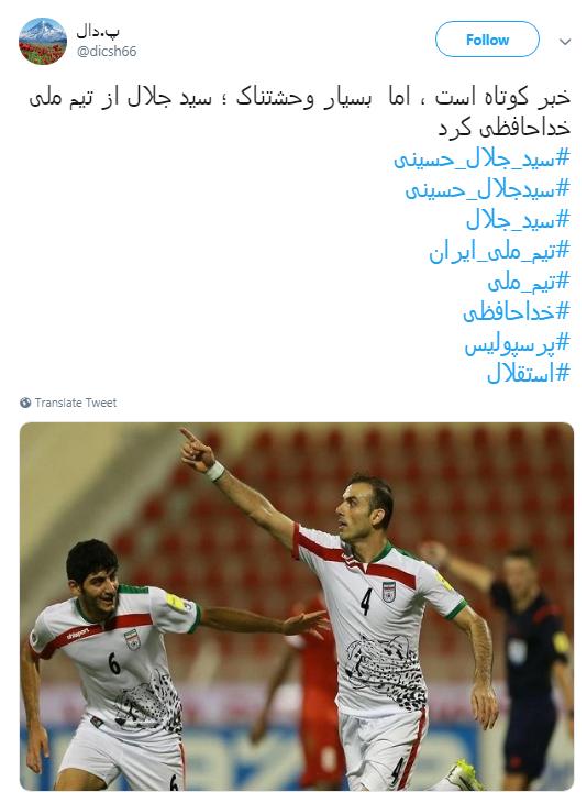 واکنش کاربران به خداحافظی کاپیتان تیم ملی +تصاویر