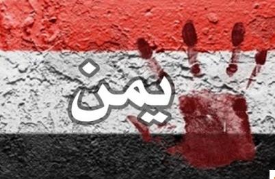 تصاویر دردناک از وضع کودکان یمن +فیلم