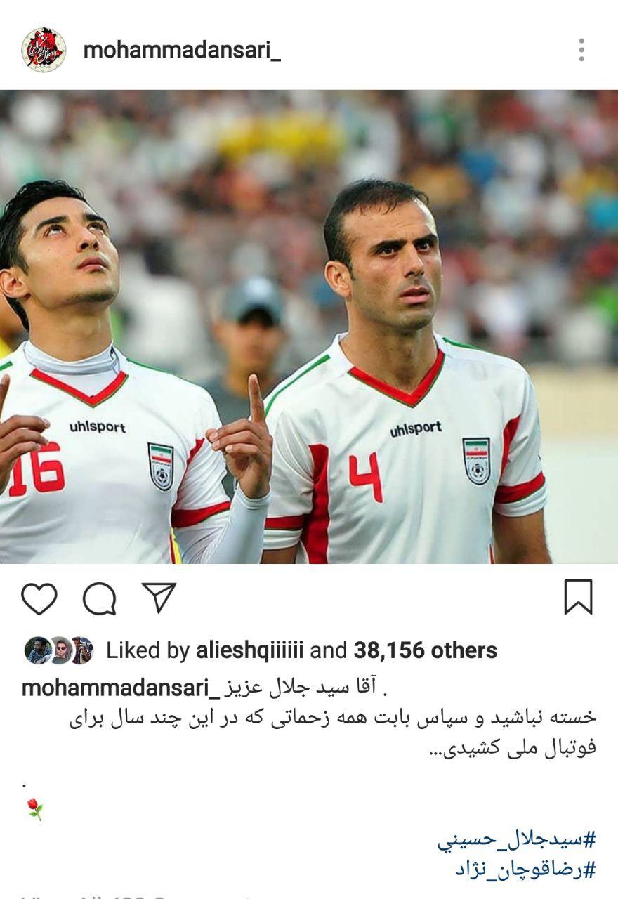واکنش اهالی فوتبال به خداحافظی سید جلال حسینی از تیم ملی ایران + تصاویر