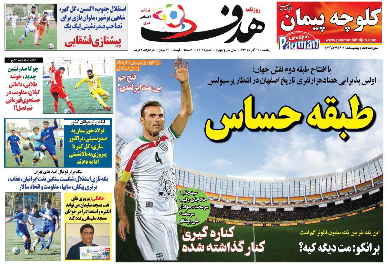 روزنامههای ورزشی یازدهم آذر