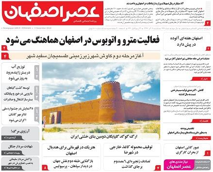 اصفهان؛ قلب صنعت سنگ ایران/ دردولت،اصفهان ستیزی وجود دارد