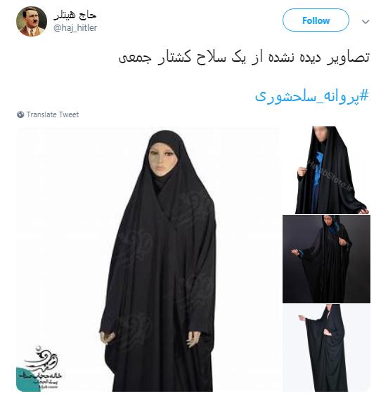 خانم نماینده قداست چادر را زیر سوال نبر +واکنش کاربران