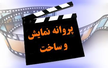 صدور مجوز نمایش برای ۲ فیلم/ «حمال طلا» اکران میشود