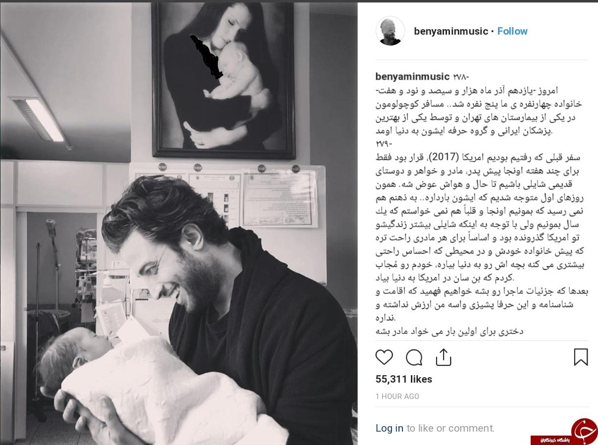 فرزند سوم بنیامین بهادری در کدام کشور به دنیا آمد؟ ایران یا آمریکا؟