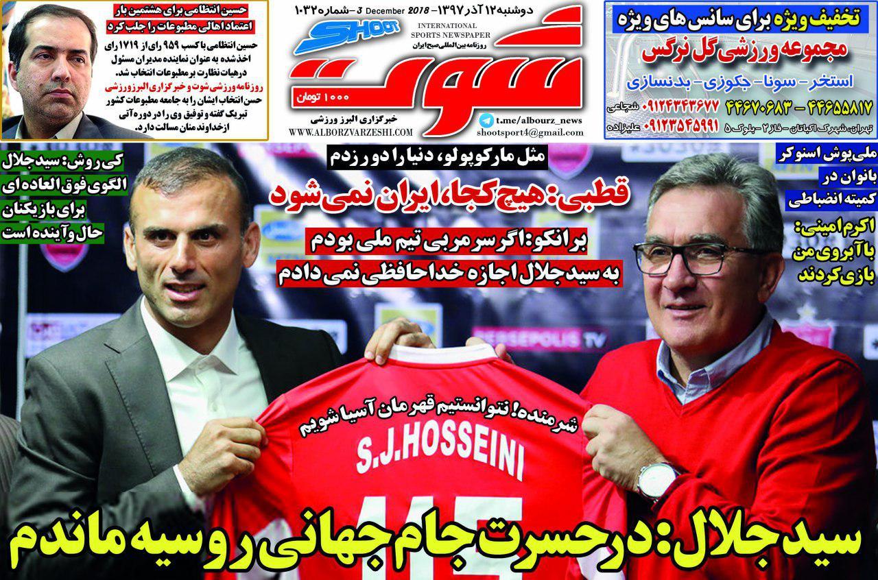 روزنامههای ورزشی دوازدهم آذر