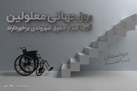 باشگاه خبرنگاران -پیامک به مناسبت روز جهانی معلولین