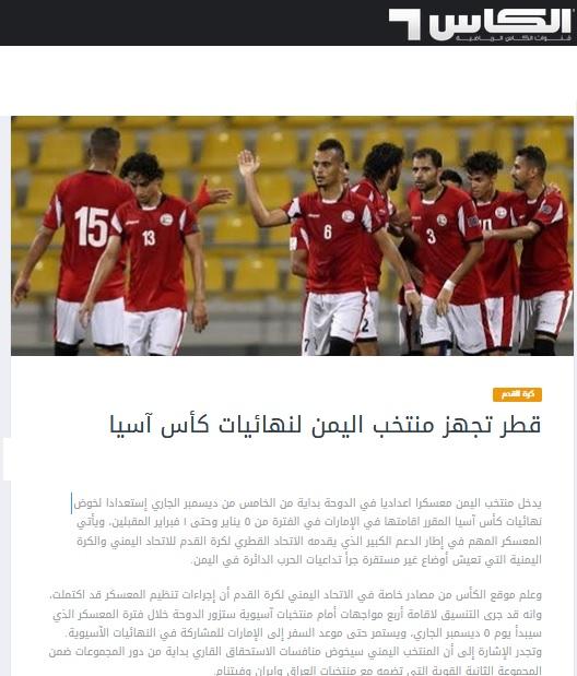 اردوی رقیب ایران در جام ملت های آسیا در قطر