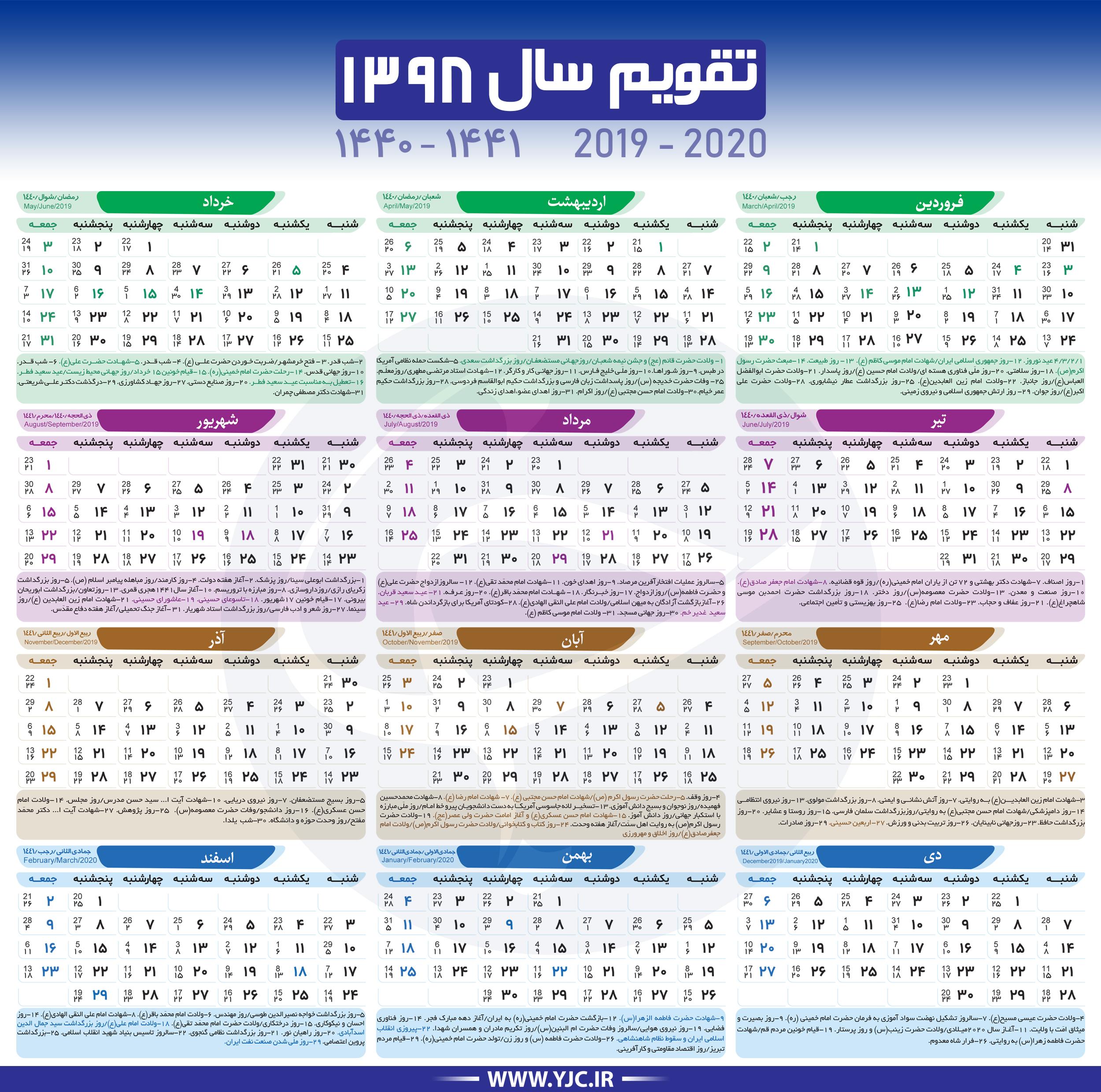 تقویم ۱۳۹۸ هجری شمسی