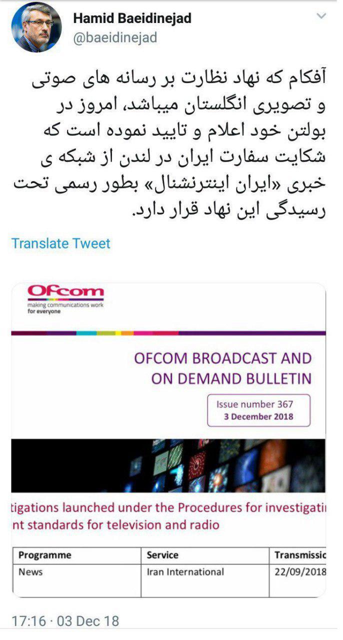 شکایت سفارت ایران از «ایران اینترنشنال» رسما تحت رسیدگی است