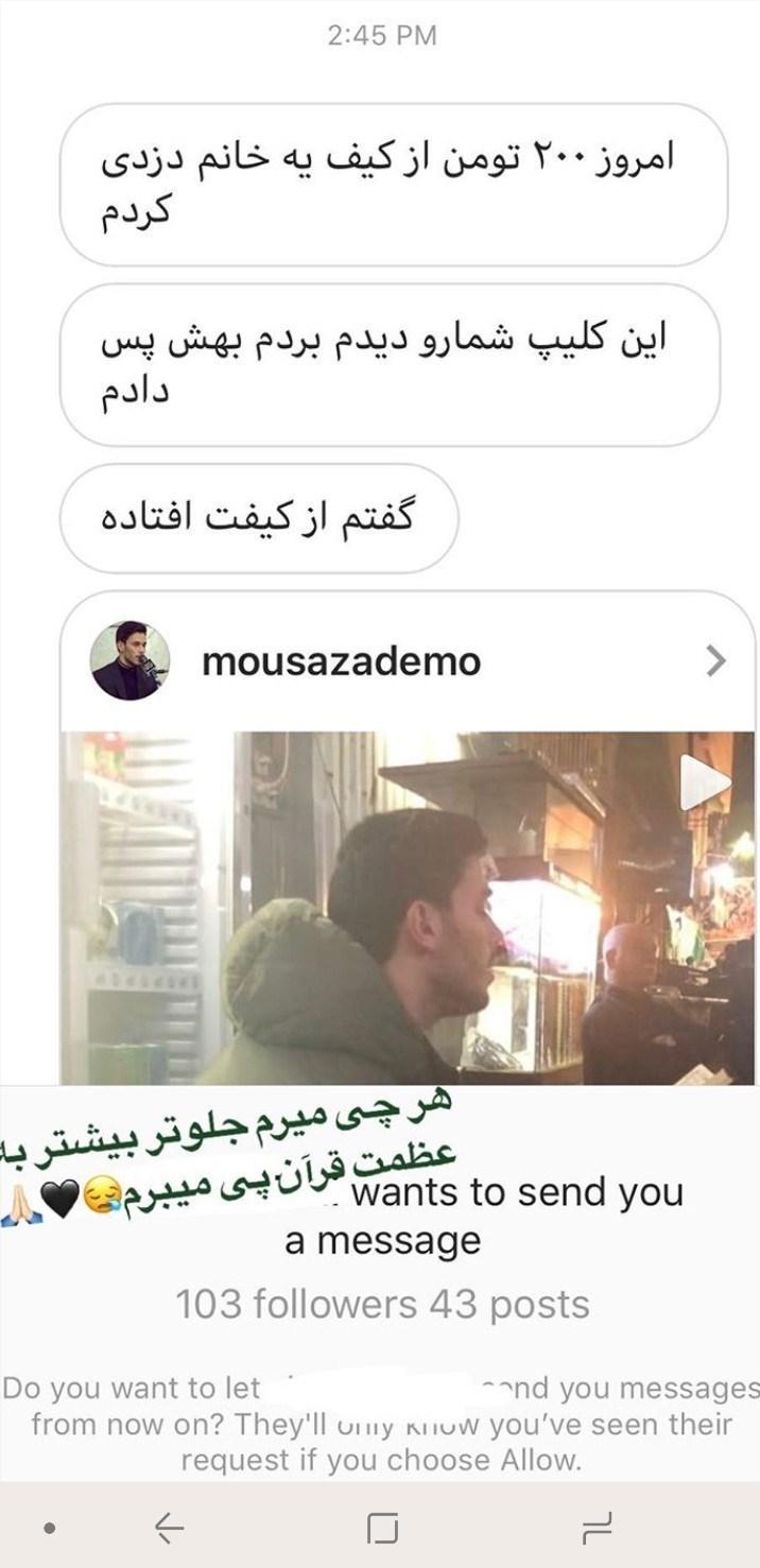 قرآن به افق اینستاگرام/ جوانی که با پُست هایش طوفانی از نور میان کاربران به پا کرد+ تصاویر