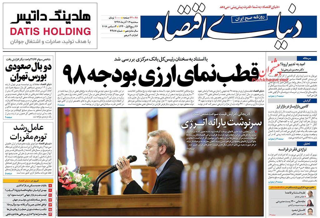 صفحه نخست روزنامههای اقتصادی ۱۳ آذر ماه