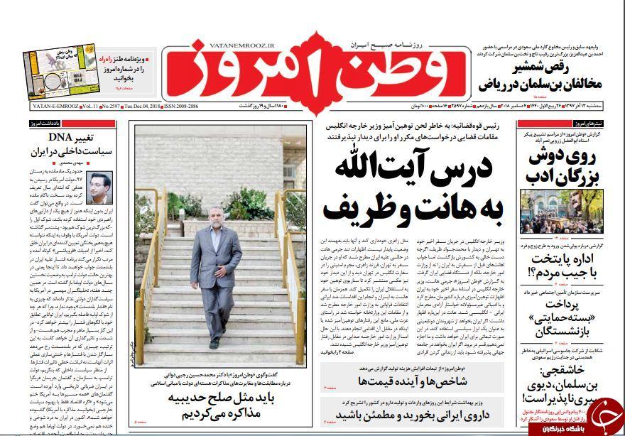 تصاویر صفحه نخست روزنامههای سیاسی کشور
