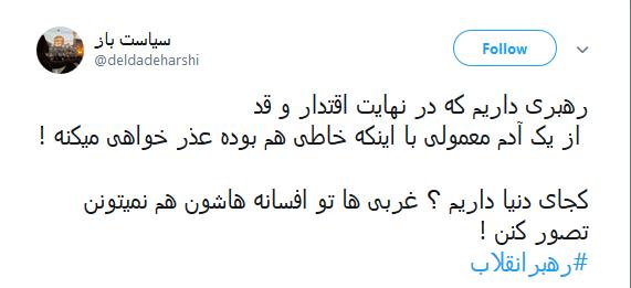واکنش کاربران به عذرخواهی رهبر انقلاب از طلبه ای ساده در جلسه