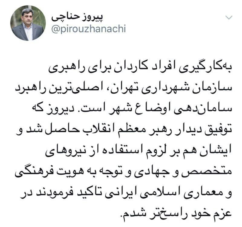 توئیت شهردار تهران از نتیجه دیدار با مقام معظم رهبری