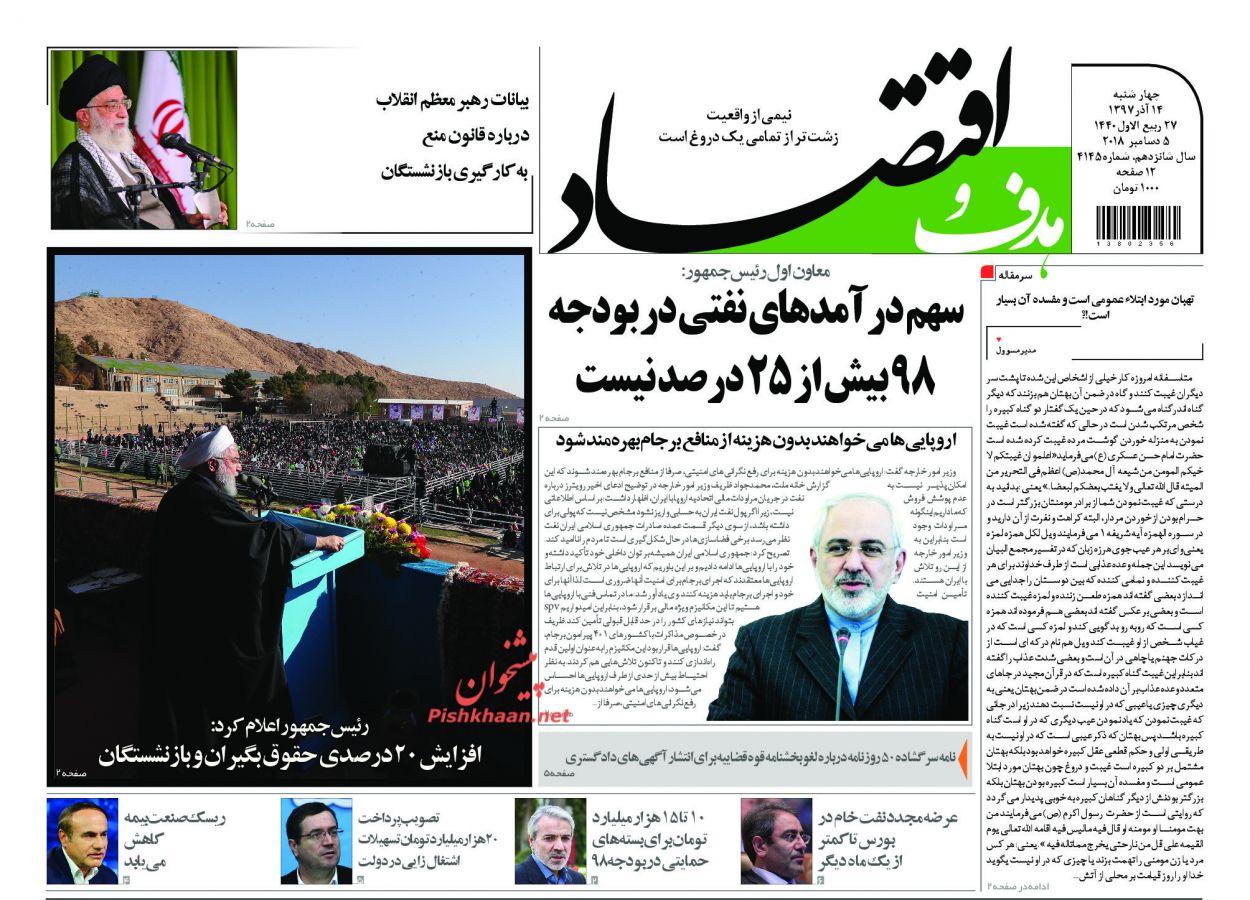 صفحه نخست روزنامههای اقتصادی ۱۴ آذر ماه
