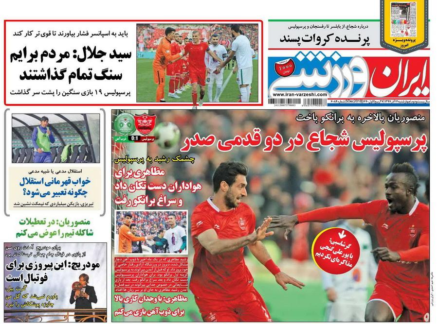 روزنامههای ورزشی چهاردهم آذر