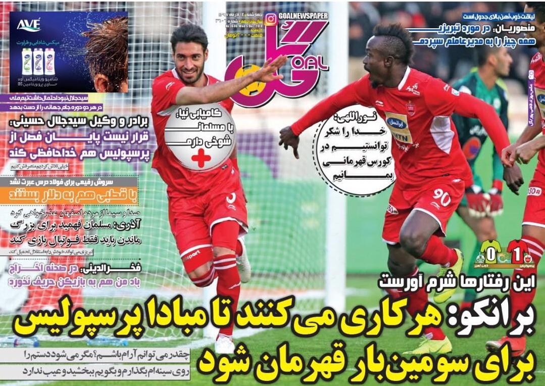 روزنامه گل - ۱۴ آذر