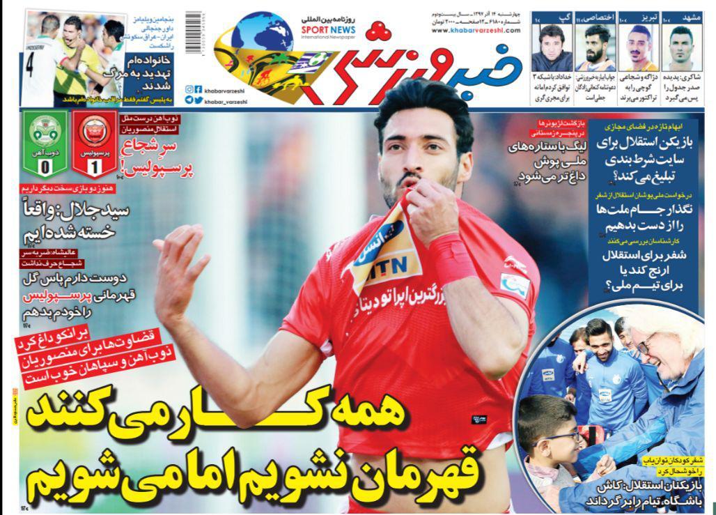 خبر ورزشی - 14 آذر