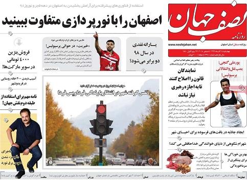 محرومیت زدایی در935 روستای استان/زلزله درکمین اصفهان است