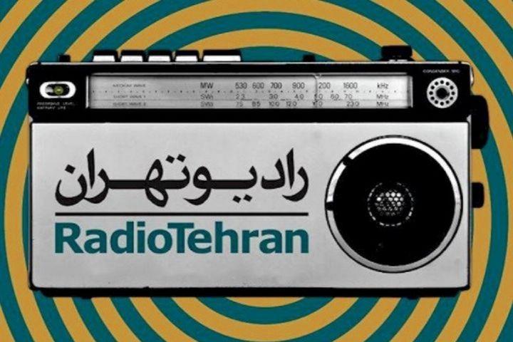 رادیو تهران با «نقطه سر شب» تئاتر را بررسی میکند