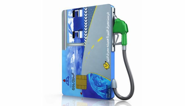 لغو زمانبندی ثبتنام کارت سوخت المثنی بر اساس شماره تلفن همراه